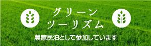 グリーンツーリズム 農家民泊として参加しています